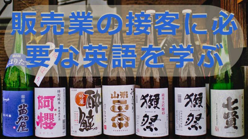 販売業の接客に必要な英語を学ぶ【お土産屋・お酒・デパ地下での英会話】