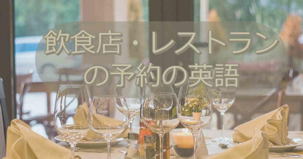 飲食店・レストランの予約の電話での接客英語・英会話