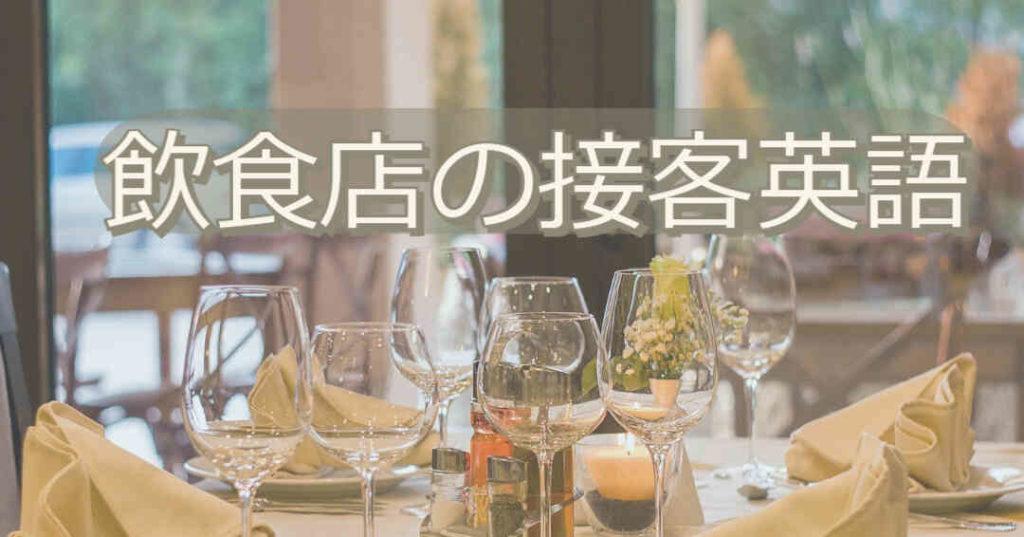 飲食店の接客英語