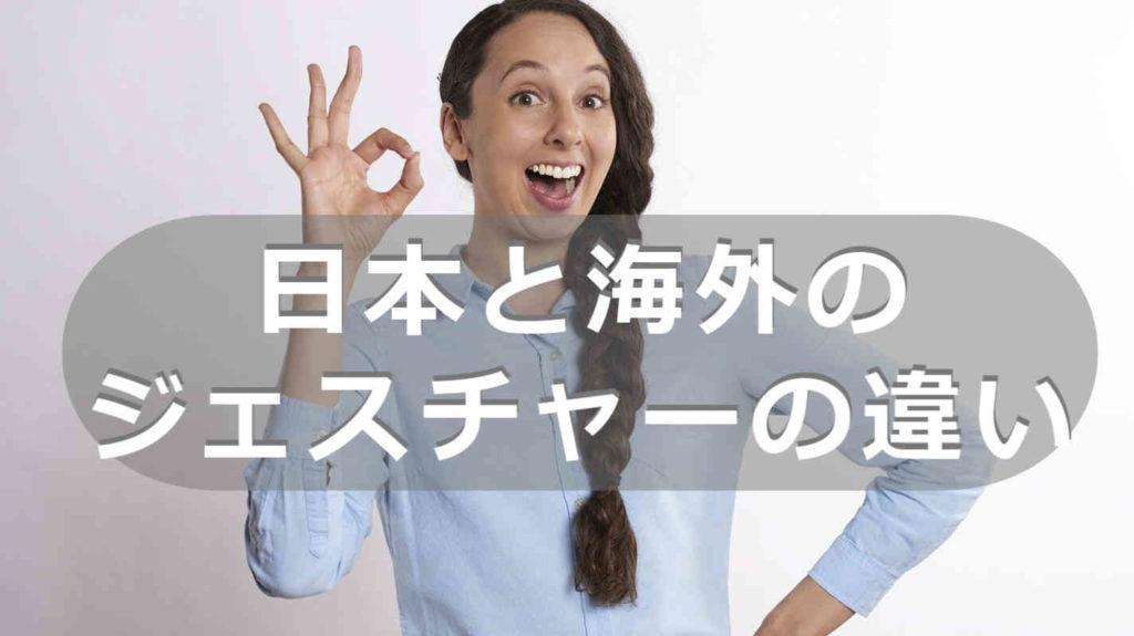 日本と海外のジェスチャーの違い