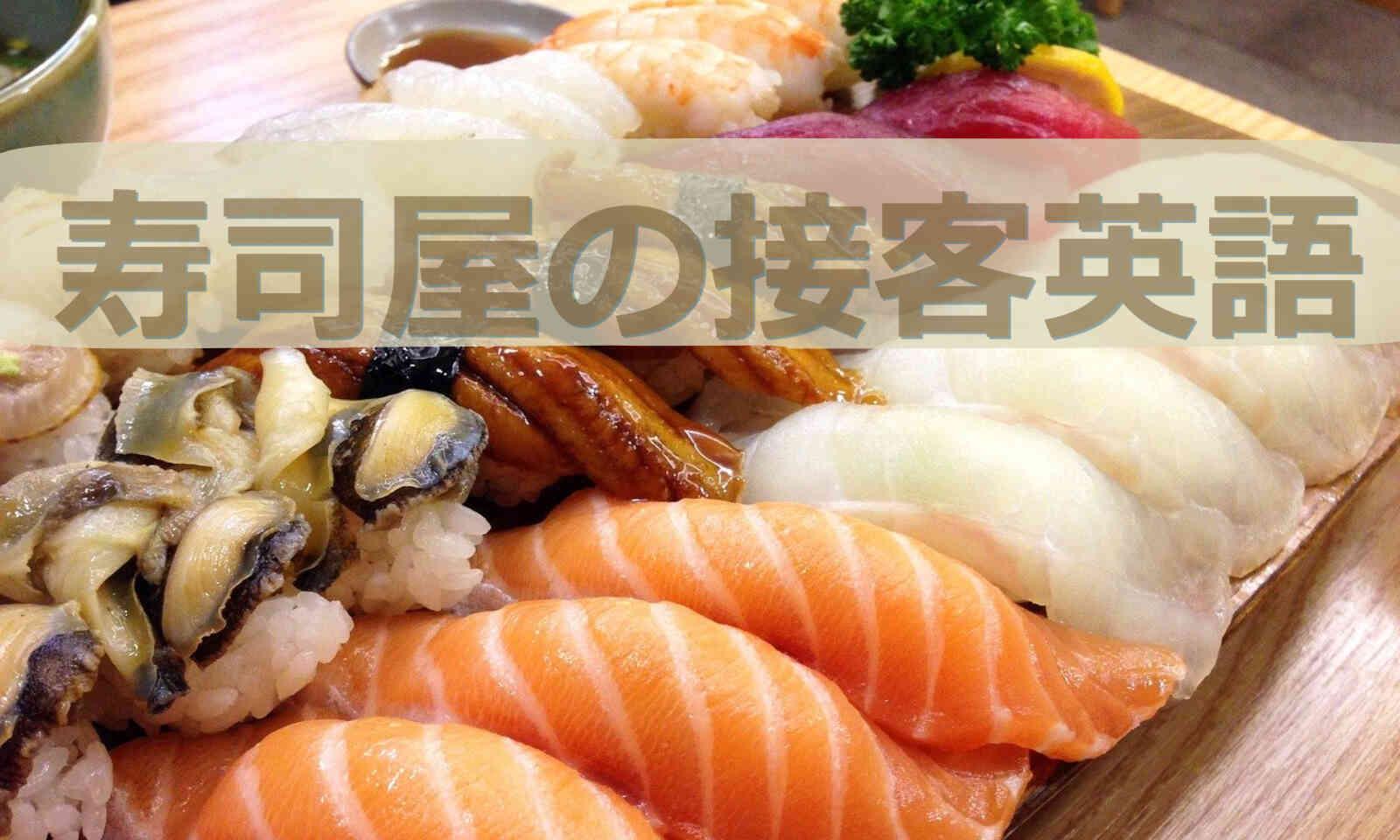 寿司屋の接客英語