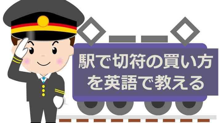 駅で切符の買い方を英語で教える
