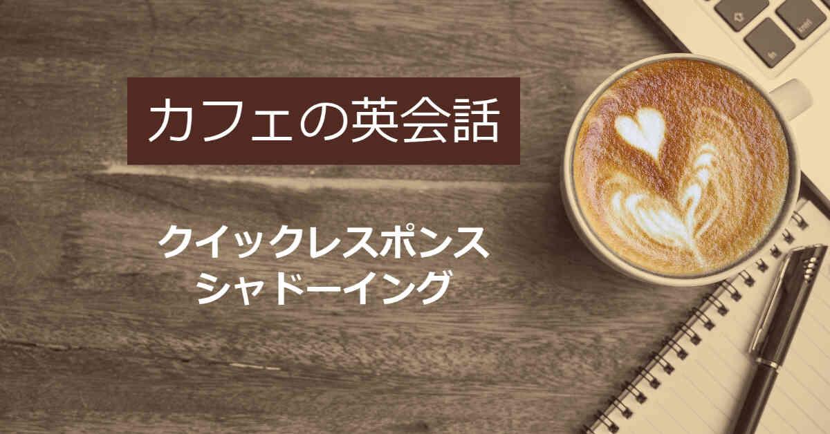 カフェの英会話