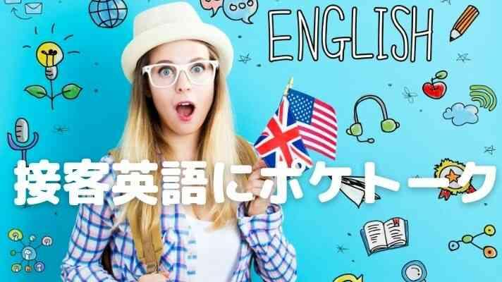 接客英語にポケトーク